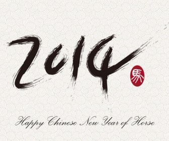 Chinese Calligraphy 2014 Year of the Horse Vector Illustration